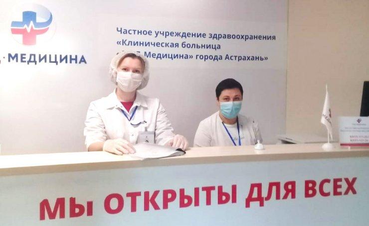 Новая схема маршрутизации для пациентов действует клинической больнице сети «РЖД-Медицина» в Астрахани