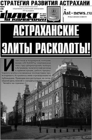 В свет вышел свежий номер астраханского еженедельника «Факт и компромат»