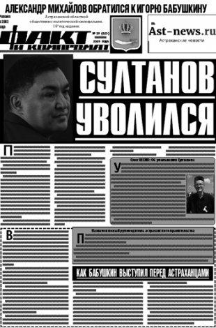 Новый, 825-й номер астраханской областной газеты «Факт и компромат» поступил в продажу