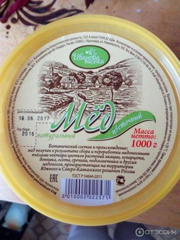 В Астрахани обнаружен неправильный мед