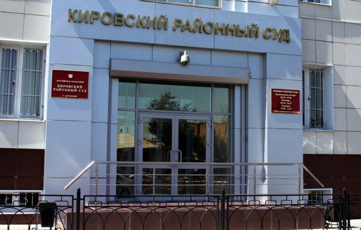Начальника из астраханской Дирекции энергосбережения и ЖКХ отдали под суд