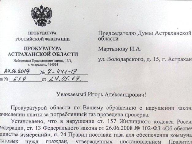 Прокуратура выявила нарушения в действиях «Газпром межрегионгаз Астрахань»