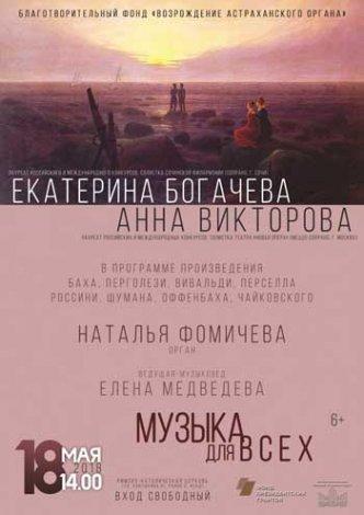 В Астрахани состоится бесплатный органный концерт