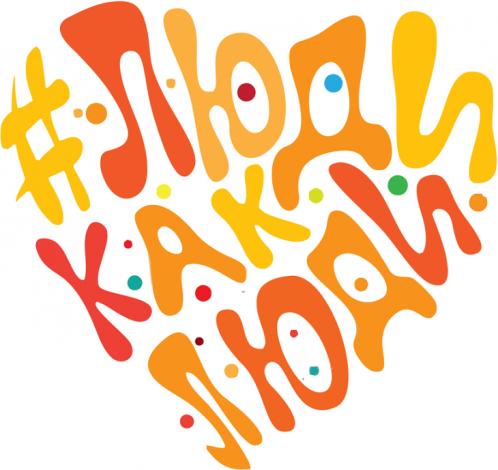 В Астрахани в онлайн-формате пройдёт инклюзивный фестиваль #ЛюдиКакЛюди
