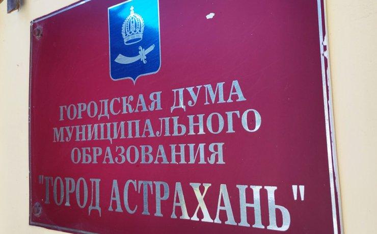 Депутаты назначили выборы в гордуму и помогли астраханскому бизнесу