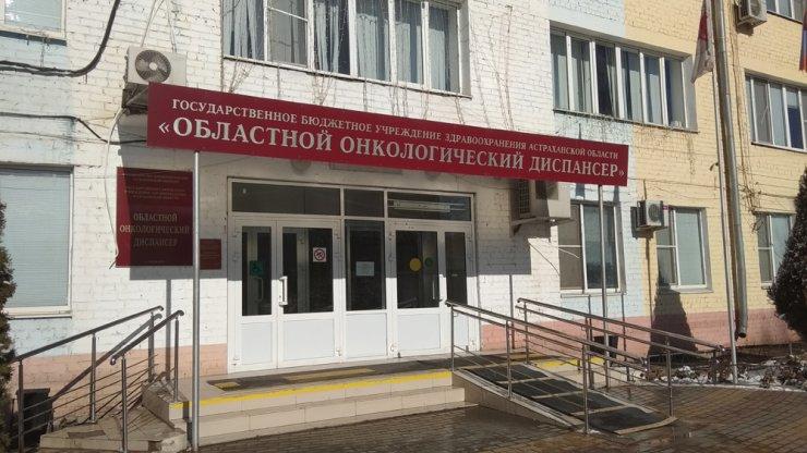 Астраханский онкодиспансер «нагрели» на несколько миллионов