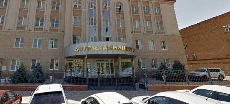 «Астраханьэнерго» снова заинтересовало прокуратуру