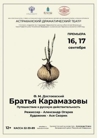 Астраханских зрителей ждёт встреча с «Братьями Карамазовыми»