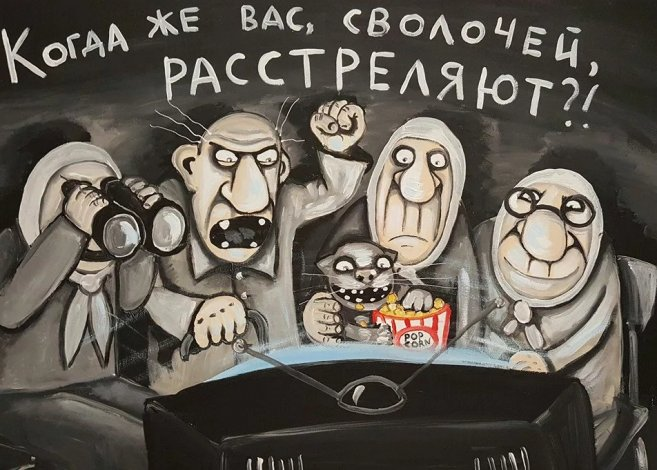 Депутат Олег Шеин выступил за расстрел сволочей