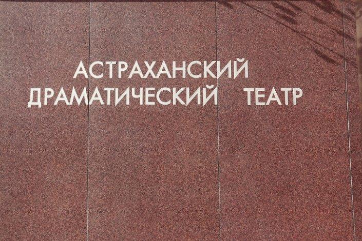 Астраханский драмтеатр приглашает на онлайн-трансляции