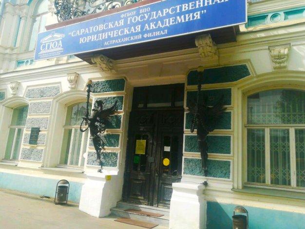 Астраханские студенты из СГЮА готовятся к акции протеста
