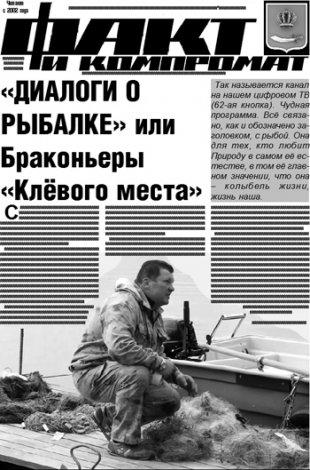 В новом «Факте и компромате»: «Потерпевший – завод» – об уголовном деле экс-главы «Красных баррикад» Ильичёва