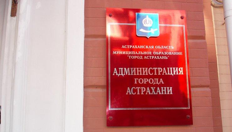 На пост мэра Астрахани выдвигаются кандидаты