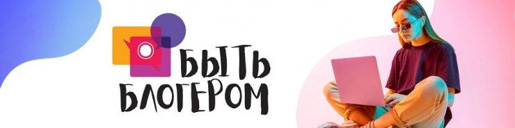 Астраханские школьники в числе победителей Всероссийского конкурса блогеров