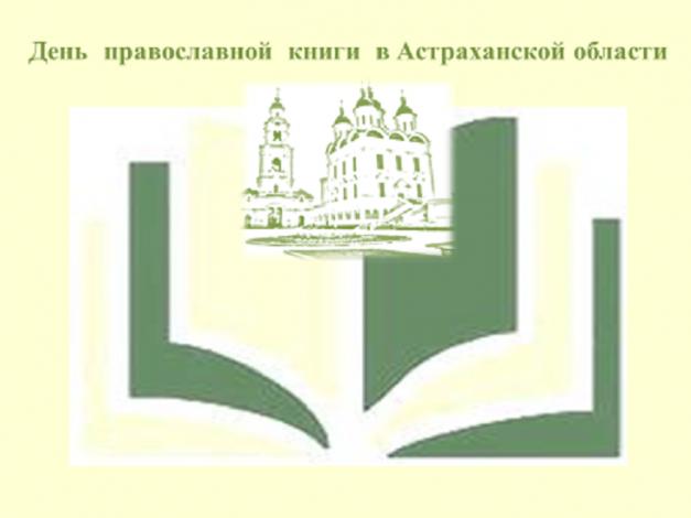 В астраханской библиотеке пройдёт День православной книги