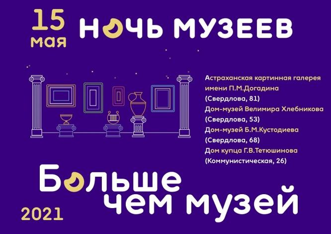 В Астрахань возвращается «Ночь музеев»