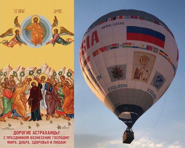 На Вознесение в астраханское небо поднимется аэростат с иконой