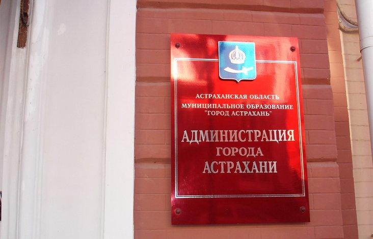 Главе Астрахани напомнили о совещательных органах