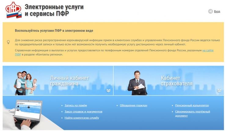 В Астрахани сертификат на материнский капитал можно получить по интернету