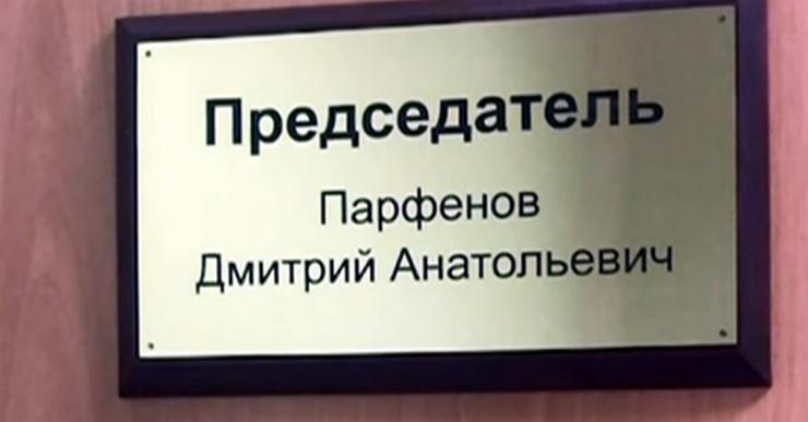 Фигуранта «дела Султанова» сняли с поста главы астраханской КСП
