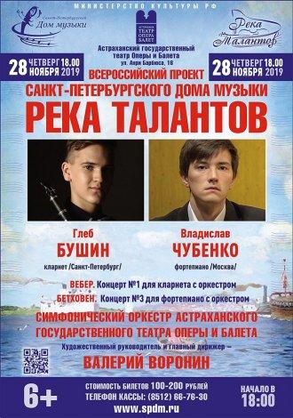 «Река талантов» снова в Астрахани