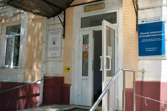 Благотворительный фонд «Елизаветинский» помогает астраханкам пережить трудности