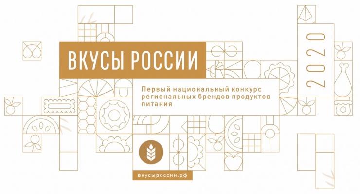 Астрахань участвует в первом национальном конкурсе «Вкусы России»
