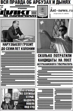 «Факт и компромат»: новый номер самой острой газеты Астрахани уже в продаже!