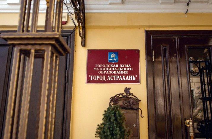 Стал известен новый руководитель фракции «ЕР» в гордуме Астрахани