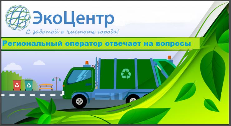 «ЭкоЦентр» отвечает на вопросы потребителей услуги по вывозу мусора