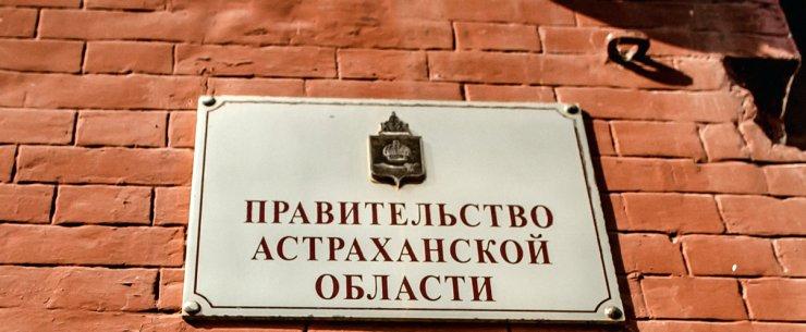 В астраханском правительстве продолжает заседать троица «и.о.»
