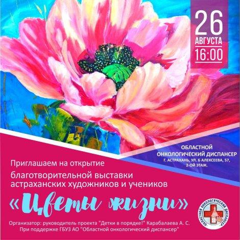 Цветы жизни для астраханских онкобольных