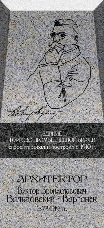 В Астрахани начался сбор денег на мемориальную доску знаменитому архитектору