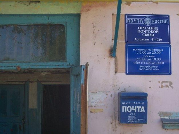 «Почта России» обновляет свои отделения по всей Астраханской области