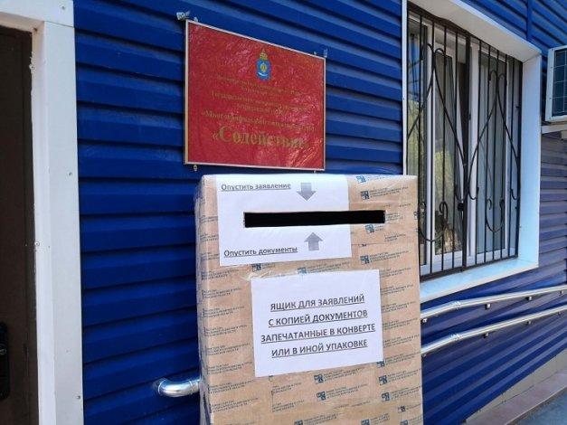 Астраханцы могут подать документы на соцпомощь бесконтактным способом