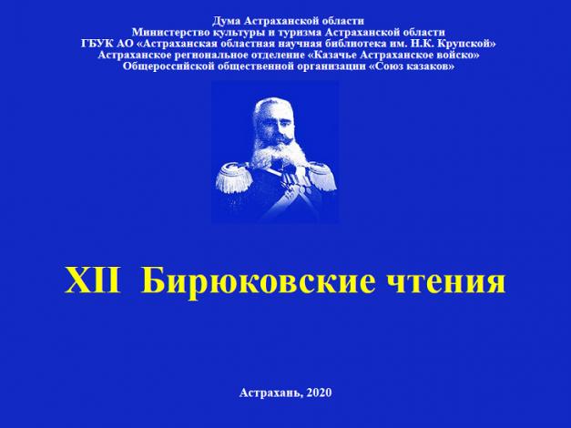 В Астрахани состоятся очередные Бирюковские чтения