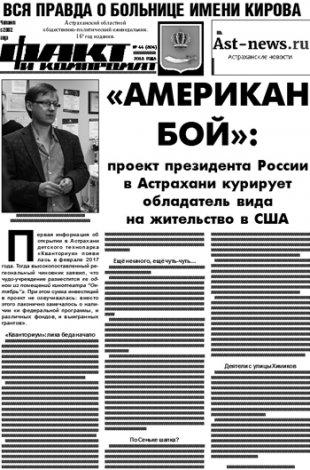 В продажу поступил новый номер «Факта и компромата»