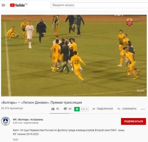 Видео драки на астраханском стадионе собрало 53 тысячи просмотров