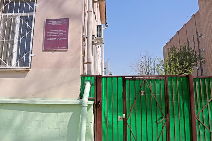 История соседствующего с ФСБ детского сада в Астрахани