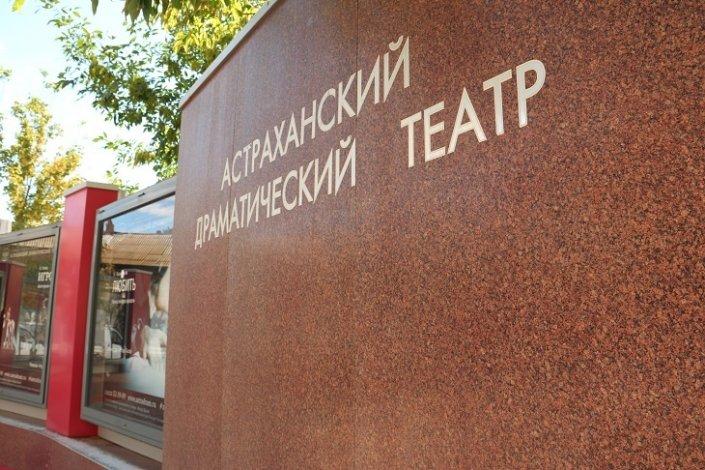 Астраханский драмтеатр готовит свою «Ночь искусств»