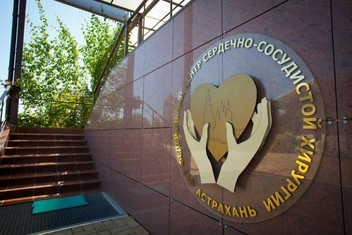 Астраханских кардиологов отметили в Европе