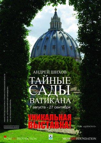 В Астрахани покажут сады Ватикана