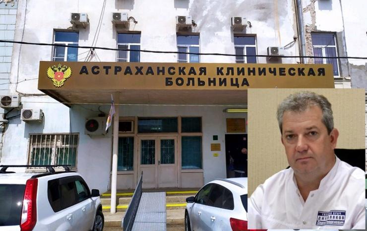 Экс-главврач астраханского онкодиспансера получил новое назначение