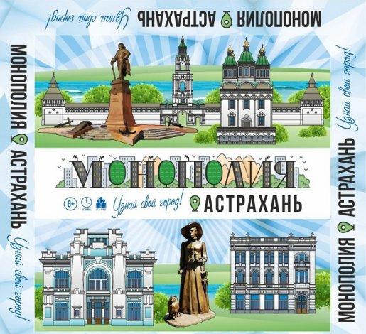 Астрахани посвятили клон «Монополии»