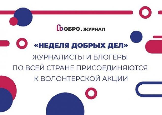 Астраханцев призывают подключиться к «Неделе добрых дел»