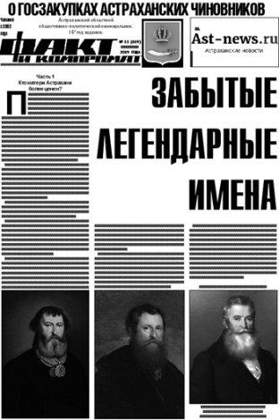 О падении доходов астраханцев и россиян при «росте» экономики – в новом «Факте и компромате»