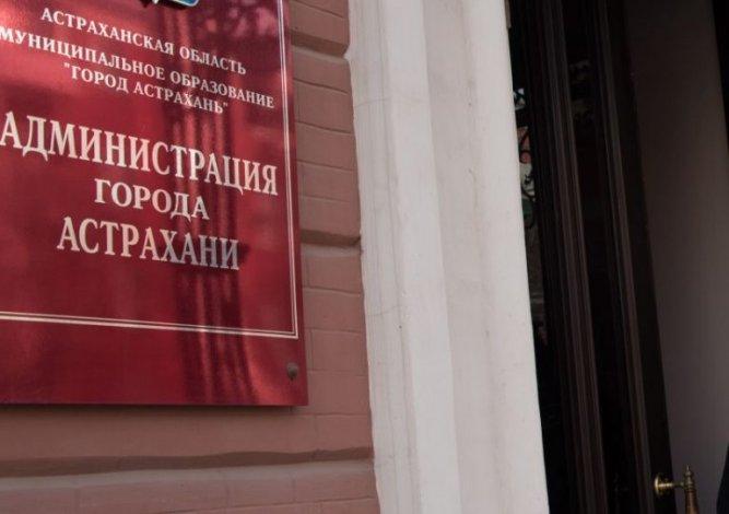 Кто станет временным главой администрации Астрахани
