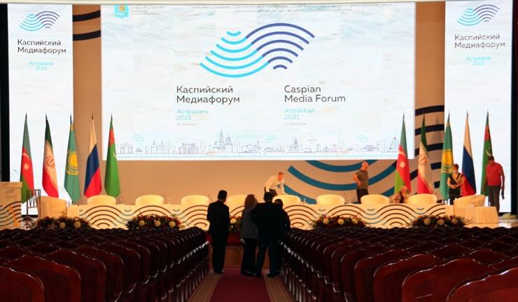 Астраханцы продемонстрировали свои достижения на Каспийском медиафоруме