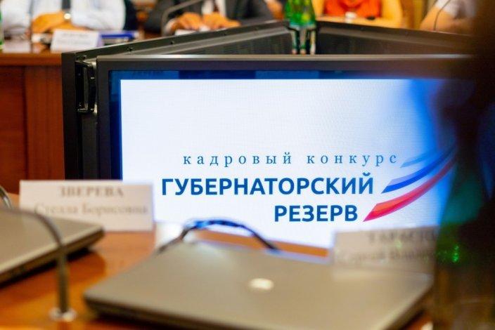 Стартовал финал астраханского кадрового конкурса «Губернаторский резерв»