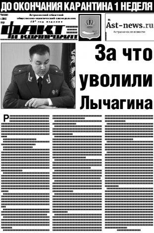 24 апреля поступил в продажу новый номер «Факта и компромата»